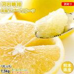 河内晩柑みかん和製グレープフルーツ訳あり1.5kg約4玉前後〜約8玉前後S〜3L送料無料2セットで1セット3セットで3セットおまけ熊本県産文旦
