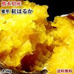 紅はるかさつまいも2.5kg平成29年産新芋熊本県産蜜芋2セット購入送料無料3箱セット以降はおまけ付サツマイモ