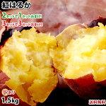紅はるかべにはるか訳あり1.5kg送料無料2セットで1セットおまけ3セットで3セットおまけさつまいも熊本県産サツマイモ紅蜜芋焼き芋芋いも