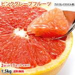 ピンクグレープフルーツみかん送料無料1.5kg2セットで1セットおまけアメリカ・イスラエル産グレープフルーツ