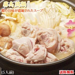送料無料 ブランド鶏・霧島鶏鍋セット 5人前 旨味が濃縮コラーゲンたっぷり 霧島鶏 鶏鍋 鍋 なべ 宮崎 コラーゲン