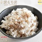 紫もち麦もち麦送料無料750gポッキリポイント消化お試し熊本県産ダイシモチ麦大麦むぎ雑穀穀米