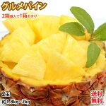 パイナップルパイングルメパイン送料無料2玉(約1.8kg〜2kg)フィリピン産2箱購入で1箱おまけ
