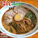 ラーメン 桂花ラーメン 黒マー油 豚骨ラーメン 送料無料 4食 半なま麺 お取り