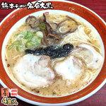 ラーメン大黒ラーメン豚骨ラーメン送料無料2食半なま麺お取り寄せ熊本ラーメンご当地ラーメン