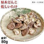 原木どんこしいたけ80g送料無料熊本大分県産3袋購入で1袋おまけ代引不可干し椎茸乾しいたけシイタケ椎茸