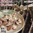 原木どんこ しいたけ 送料無料 80g 熊本 大分県産 お試し 3袋購入で1袋おまけ お取り寄せ 代引不可 干し椎茸 乾しいたけ 椎茸