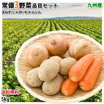 野菜セット3品目5kg送料無料常備野菜(玉ねぎじゃがいもにんじん)九州産お取り寄せ詰め合わせ野菜