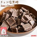 チョコレートチョコ塩黒糖50g送料無料2袋購入で1袋おまけママの幸せ時間お取り寄せチョコ洋菓子黒糖スイーツ