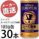 ジョージア ヨーロピアンコクの微糖 185g缶×30本【メーカー直送】【靴との同梱不可】【代金引換不可】