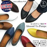 【今だけ送料無料】ANNA COLLECTION PLUS-アンナコレクションプラス- まるで本革のような風合い!シルエットが美しいアーモンドトゥフラットパンプス。3E 幅広設計 カジュアルシューズ 日本製 コンフォート 痛くない 歩きやすい 靴 婦人靴