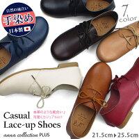 【今だけ送料無料】ANNA COLLECTION PLUS-アンナコレクションプラス- 本革のような風合い!幅広いコーディネイトを楽しめる定番デザインのカジュアルレースアップシューズ。3E 幅広設計 ラウンドトゥ 日本製 国産 コンフォート 痛くない 歩きやすい 靴 婦人靴