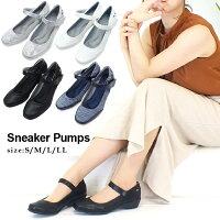 【今だけ送料無料】快適な履き心地で歩行をしっかりサポート!甲ベルト付きスニーカーパンプス。パンプスなのにスニーカーのような歩きやすさ!マジックテープで着脱簡単な甲ベルト。レディース スニーカー パンプス 軽い 軽量 ローカット 靴 婦人靴