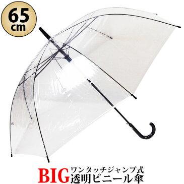 ビニール傘 65cm POE 大きい 透明 ワンタッチ ジャンプ 長傘 雨傘 男性 女性 メンズ レディース