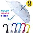 65cmビニール傘カラーグラス骨ジャンプ傘