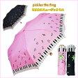 【あす楽】かえるのピクルス ピクルスミュージック 折たたみ傘 55cm×6本骨 キッズ 子供用 女の子 かえる 音符 可愛い ピンク 黒