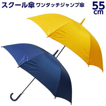 傘 キッズ 子供用 55cm スクール傘 学童傘 無地 男の子 女の子 小学生 ワンタッチジャンプ カサ 紺 黄色