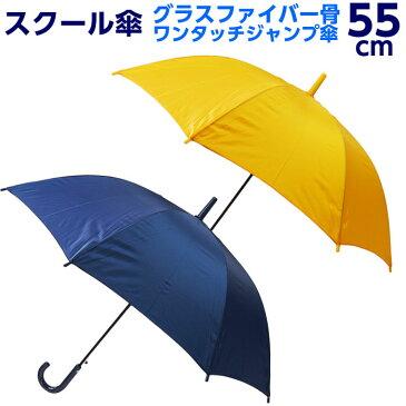 傘 キッズ 子供用 55cm スクール傘 学童傘 無地 男の子 女の子 小学生 グラスファイバー ワンタッチジャンプ カサ 紺 黄色