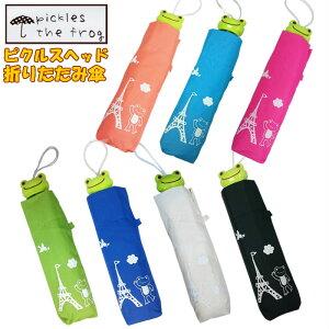 折りたたみ傘 キッズ 子供用 50cm かえるのピクルス ピクルスヘッド 女の子 男の子 小学生 全7色