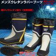【あす楽】メンズ 防寒 ショート丈ラバーブーツ 男性用 長靴
