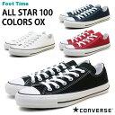コンバース オールスター 100 カラーズ OX CONVERSE ALL STAR 100 COLORS OX WHITE/BLACK/NAVY/RED 32861790 32861791 32861795 32861792 メンズ レディース スニーカー