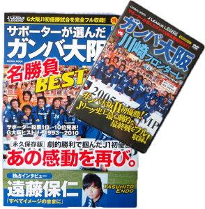 【ガンバ大阪オフィシャル商品】サポーターが選んだガンバ大阪名勝負BEST10(DVD付き)