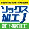 【加工】カーフソックス加工フットボールパークオリジナル