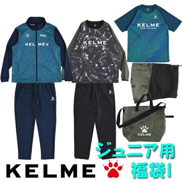 送料無料 ケルメ(KELME,ケレメ)ジュニア福袋2019-I 12月中旬お届け予定