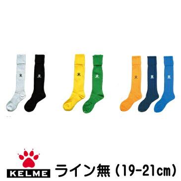 ケルメ(KELME,ケレメ) ジュニア用ストッキング(ライン無し)KS9107-S(19cm〜21cm)