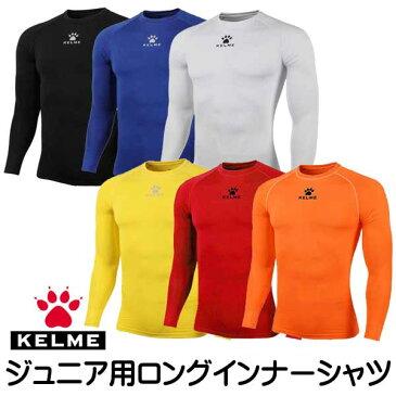 ケルメ(KELME,ケレメ)ジュニアロングインナーシャツ K15Z734