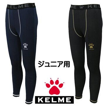 ケルメ(KELME,ケレメ)ジュニアロングインナーパンツ KCX187J