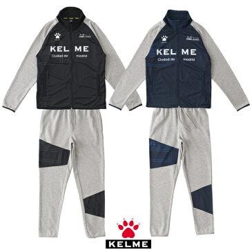 ケルメ(KELME,ケレメ)ジャージスウェット上下セット KC18F173W