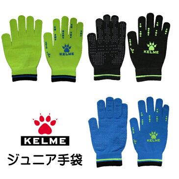 ケルメ(KELME,ケレメ) ジュニア(キッズ)用手袋 KCA16003