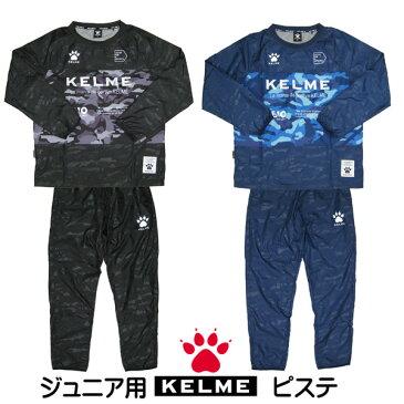 ケルメ(KELME,ケレメ)ジュニアピステ上下セット(裏地メッシュ)KJ18F183