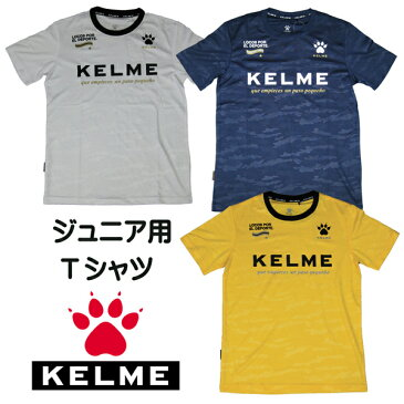 ケルメ(KELME,ケレメ)ジュニア用半袖TシャツKC218130J
