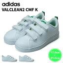 【50%OFF】アディダス adidas VALCLEAN2 CMF K(バルクリーン2 CMF K) AW4880 BB9978 キッズ スニーカー ローカット ベルクロ 男の子 女の子 通学靴(1708)【サーチ】