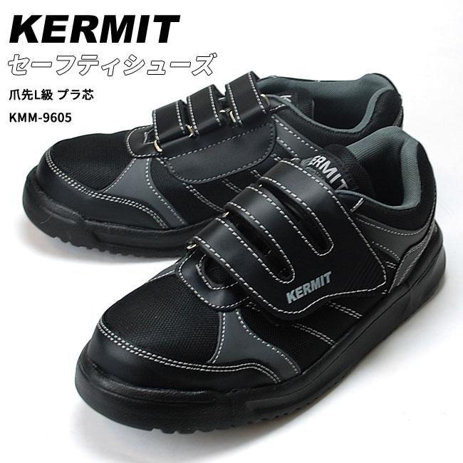 【26時間限定店内全品5%OFFクーポン配布中】KERMIT セーフティシューズ 安全靴 作業靴 オカモト KMM 9605 メンズスニーカー シューズ プラ芯 樹脂製先芯 軽作業 軽量設計 (1709)画像