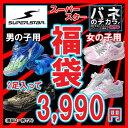 【送料無料】【福袋】キッズスニーカームーンスター(月星) バネのチカラ スーパースター2足入って3990円!