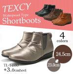 レディースカジュアルショートブーツTL-14880TEXCYテクシーアシックス商事レディース靴歩きやすい3.0cmヒール【一部取り寄せ品】