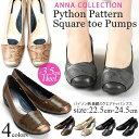 【今だけ送料無料】パイソン柄コンフォートパンプス 931 レディース 靴 痛くない 歩きやすい 3.5cmヒール