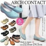 ARCHCONTACTアーチコンタクトパンプス日本製39150バレエシューズフラットシューズやわらかいレディース靴痛くない歩きやすいローヒール低反発ぺたんこ