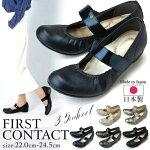 ストラップコンフォートパンプスファーストコンタクト39770日本製レディース靴痛くない歩きやすい3.5cmヒール