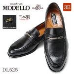 【送料無料】madrasMODELLO(マドラス・モデーロ)DL525天然皮革3Eメンズビジネスシューズ紳士靴