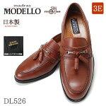 【送料無料】madrasMODELLO(マドラス・モデーロ)DL526天然皮革3Eメンズビジネスシューズ紳士靴