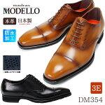 【送料無料】madrasMODELLO(マドラス・モデーロ)DM354天然皮革3Eメンズビジネスシューズ紳士靴防水日本製