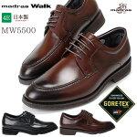 【送料無料】madrasWalk(マドラスウォーク)MW5500ゴアテックスGORE-TEX天然皮革4Eメンズビジネスシューズ紳士靴防水日本製