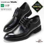 【送料無料】madrasWalk(マドラスウォーク)MW5501ゴアテックスGORE-TEX天然皮革4Eメンズビジネスシューズ紳士靴防水日本製