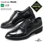 【送料無料】madrasWalk(マドラスウォーク)MW5502ゴアテックスGORE-TEX天然皮革4Eメンズビジネスシューズ紳士靴防水日本製