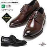 【送料無料】madrasWalk(マドラスウォーク)MW5557ゴアテックスGORE-TEX天然皮革4Eメンズビジネスシューズ紳士靴防水日本製
