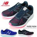 【送料無料】ニューバランス VAZEE W RUSH B バジー ラッシュ レディース スニーカー New Balance 靴 ランニング ウォーキング(16FW)